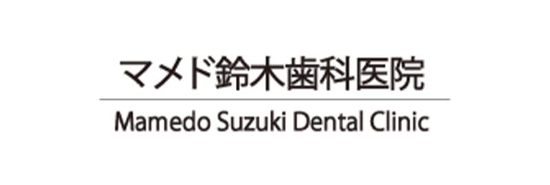 マメド鈴木歯科医院